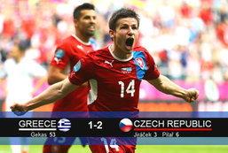ประมวลภาพ สาธารณรัฐเช็ก ชนะ กรีซ 2-1