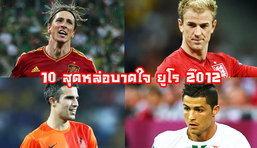 10 นักฟุตบอลสุดหล่อ Euro 2012