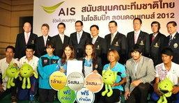 """เอไอเอส หนุนนักกีฬาทีมชาติไทย ลุย """"ลอนดอนเกมส์ 2012"""