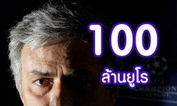 100 ล้านยูโรเพื่อมูรินโญ่...???