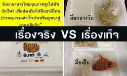 จริงหรือเท็จ ครัวไทยจัดอาหารแบบนี้ให้นักกีฬา