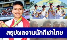ผลงานนักกีฬาไทยในซีเกมส์ 19-12-13