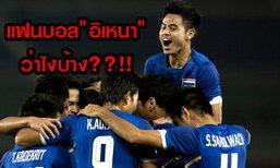 คอมเม้น! แฟนบอลอิเหนา หลังพ่ายแข้งไทย