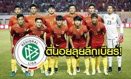 """เพื่อโอลิมปิก! """"ทีมชาติจีน U20"""" เข้าร่วมแข่งในลีกดิวิชั่น 4 ของเยอรมัน"""