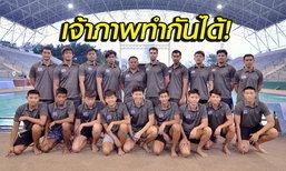 """จวกเละ! """"โค้ชโปโลน้ำชายไทย"""" โวย """"มาเลเซีย"""" จัดให้แข่งทุกวัน"""