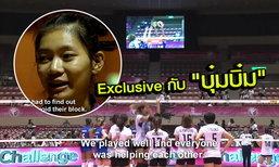 """น่ารักสดใส! FIVB จับ """"ชัชชุอร"""" นั่งคุยถึงเกมชนะ """"บราซิล"""" (คลิป)"""