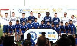 สิงห์บลูส์ส่ง 4 แข้งดังเปิดคลินิกสอนบอลให้เด็กไทย