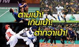 ผ่าผลสอบสมาคมกีฬาไทยซีเกมส์ 2017 ใครสอบผ่าน,สอบตก,ท็อปฟอร์ม!