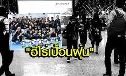 หลังฉากของฮีโร่เปื้อนฝุ่น ชีวิตยิ่งกว่าละครของ โต๊ะเล็กหญิงทีมชาติไทย