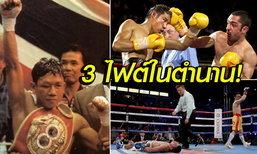 """กี่ทีก็ไม่เบื่อ! """"3 ไฟต์ในตำนาน"""" นักชกไทยน็อกคู่แข่งช็อกชาวโลก (คลิป)"""