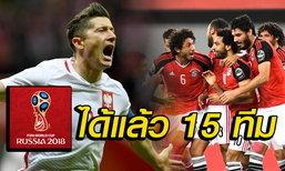 ฟุตบอลโลก 2018 ที่รัสเซีย ได้แล้ว 15 ทีม ตีตั๋วโม่แข้ง