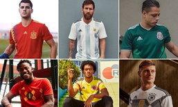 อาดิดาส เปิดตัวชุดแข่งทีมชาติใหม่ พร้อมใช้ลุยศึกบอลโลก 2018