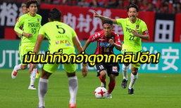 """ความรู้สึก! แฟนบอลญี่ปุ่น """"ชนาธิป"""" ประเดิมเกมลีกครั้งแรก """"ซัปโปโร่"""""""