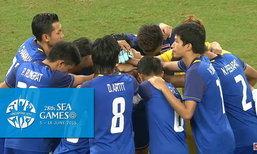 """ย้อนชมคลิปสุดสะใจ! """"ทีมชาติไทย"""" ถลุง """"เมียนมา"""" 3-0 ซิวทองซีเกมส์ 2015"""