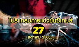 โปรแกรมการแข่งขันซีเกมส์วันที่ 27 สิงหาคม 2560