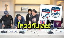 """เหลือแค่ 5 แล้ว! """"สมาคมลูกหนัง"""" เชิญร่วมโหวตตราสัญลักษณ์ใหม่ """"ทีมชาติไทย"""""""