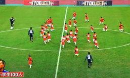 """ทีวีญี่ปุ่นจับ """"แข้งทีมชาติ 3 คน"""" ดวล """"เด็กประถม 100 คน"""" (คลิป)"""