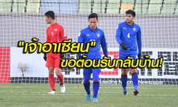 """คอมเมนท์อาเซียน! """"ทีมไทย"""" พ่าย 3 เกมรวด ตกรอบชิงแชมป์เอเชีย ยู-23"""