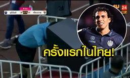 """ครั้งแรกของไทย! จังหวะ VAR ตะเพิดไล่ """"ดิโอโก้"""" ศึกออมสินฯ (คลิป)"""