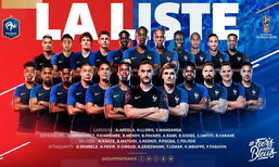 สตาร์ดังหลุดเพียบ! ประกาศ 23 ขุนพลทีมชาติฝรั่งเศส ชุดลุยฟุตบอลโลก 2018