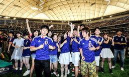 ทั่วโลกทึ่ง! ภาพแฟนบอลญี่ปุ่นเก็บขยะหลังเกมจบ