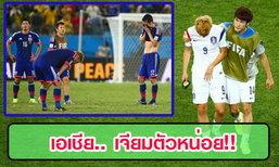 นักเตะเอเชียจากทีมที่ยิ่งใหญ่วัดความสำเร็จของชาติเอเชียในฟุตบอลโลกไม่ได้