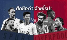 สเปอร์ส VS ลิเวอร์พูล : พรีวิวยูฟ่า แชมเปี้ยนส์ ลีก 2018-19 นัดชิงชนะเลิศ