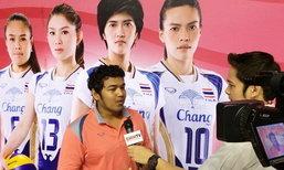แฟนพันธุ์แท้ ฟันธง ทีมตบไทยซิวชัยเหนือโดมินิกัน