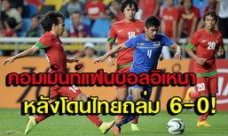 สุดอัปยศ! คอมเม้นท์แฟนอิเหนาหลังโดนไทยถล่มเละ 0-6