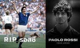 """สิ้นดาวซัลโวบอลโลก! """"รอสซี"""" ตำนานกองหน้าอิตาลีเสียชีวิตด้วยวัย 64 ปี"""