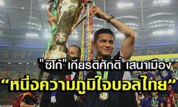 """""""ซิโก้""""หนึ่งความภูมิใจฟุตบอลไทย"""