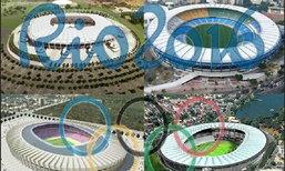 """""""แซมบ้า"""" เสนอ 6 เมืองจัดฟาดแข้งศึกฟุตบอลโอลิมปิก 2016"""
