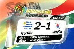 อุรุกวัย-กานา ผ่านเข้ารอบ 8 ทีมสุดท้ายบอลโลก