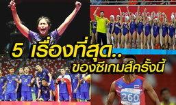 5 เรื่องสุดประทับใจของนักกีฬาไทย ในซีเกมส์ครั้งที่ 28