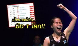 """เป็นทางการ! """"รัชนก"""" ขึ้นมือ 2 ของโลกตามคาด, จ่อขึ้นมือ 1 ถ้าได้แชมป์ที่สิงคโปร์"""