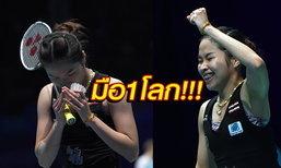 """""""น้องเมย์"""" พลิกแซงสุดสะเด่า!! เข่นสาวจีน ซิวแชมป์สิงคโปร์ ผงาดยึดบัลลังก์มือ1โลก"""