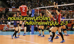 คอมเม้นท์! แฟนวอลเลย์บอลทั่วโลกหลังทีมไทยแพ้ญี่ปุ่น 2-3