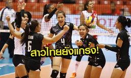 """ซิวชัยปิดท้าย! """"สาวไทย"""" ตบชนะ """"เปรู"""" 3-0 ได้อันดับ 5 คัดโอลิมปิก"""