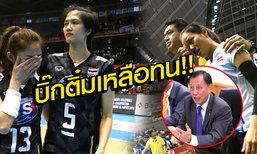 """บิ๊กติ๋มเดือด! ประกาศลาออกจาก """"FIVB"""" เผยโคตรเจ็บแมตช์อัปยศ แถมยังโบ้ยโค้ช,กัปตันไทยไร้วินัย"""