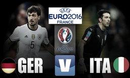 """วิเคราะห์ฟุตบอลยูโร 2016 รอบ 8 ทีมสุดท้าย """"เยอรมัน - อิตาลี"""""""