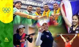 โปรแกรมนักกีฬาไทยพร้อมช่องถ่ายทอดสด โอลิมปิก 2016 (6 ส.ค.59)