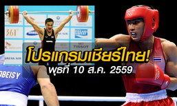 โปรแกรมโอลิมปิก ของทัพนักกีฬาไทย ประจำวันพุธที่ 10 ส.ค. 2559