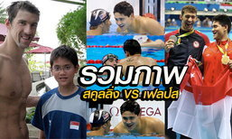 """ประมวลภาพสุดประทับใจ  """"สคูลลิ่ง v เฟลป์ส"""" ยอดนักว่ายน้ำผู้เป็นสุดยอดไอดอลของเขาเอง"""