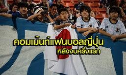 """คอมเม้นท์แฟนบอล """"ญี่ปุ่น"""" ระหว่างชมครึ่งแรก เกมบุกชนะ """"ไทย"""" 2-0"""