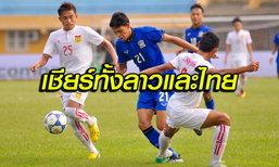 คอมเม้นท์แฟนบอลลาว หลัง ทีมชาติลาว U-19 แพ้ทีมชาติไทย 1-2