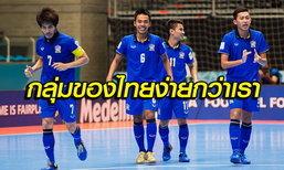 คอมเม้นท์! แฟนเวียดนามหลัง ไทยผ่านเข้ารอบ 16 ทีมฟุตซอลโลก