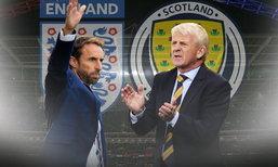 """วิเคราะห์ฟุตบอลโลก 2018 รอบคัดเลือก กลุ่มเอฟ """"อังกฤษ - สกอตแลนด์"""""""
