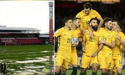 """คอมเม้นท์แฟนบอล """"ออสเตรเลีย"""" หลังต้องซ้อมในสนามน้ำขัง-ก่อนดวล """"ช้างศึก"""""""