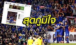"""""""นิวยอร์กไทมส์"""" ตีข่าวผลเสมอออสซี่ของไทย 2-2 มาจากพลังแฝงที่ยิ่งใหญ่ เพื่อในหลวงรัชกาลที่ 9"""