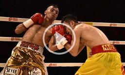 """ชมกันอีกครั้ง! """"นวพล-เฮอร์นันเดซ"""" ชิงแชมป์สภามวยโลก WBC (คลิป)"""